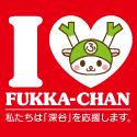 ふっかちゃん応援サイト